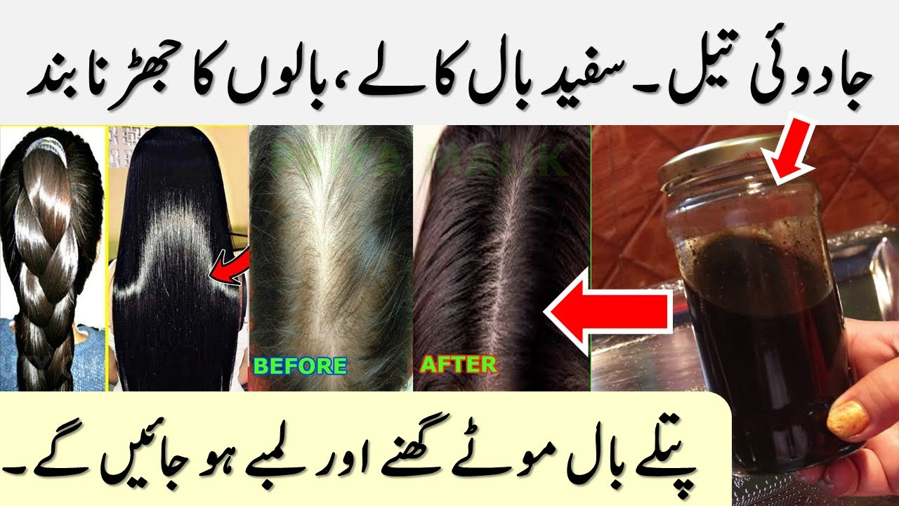 Homemade Herbal Hair Oil For White Hair To Black, Long Hair And Stop hair Fall 100% effective