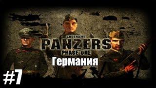 Прохождение Codename: Panzers Phase One [Германия] ( Вторжение! ) #7