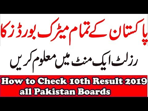Check Matric Result 2019   Matric Result 2019–Matric Exam Result 2019–10th Class Result 2019