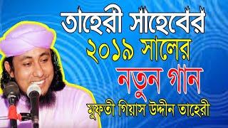 Download 2019সালের নতুন গান । মুফতি গিয়াস উদ্দীন তাহেরী । mufti giash uddin tahery .arp bangla waz 2019