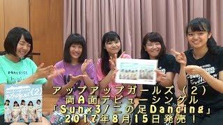 Sun!×3 作詞・作曲・編曲:fu_mou 二の足Dancing 作詞:児玉雨子 作曲:...
