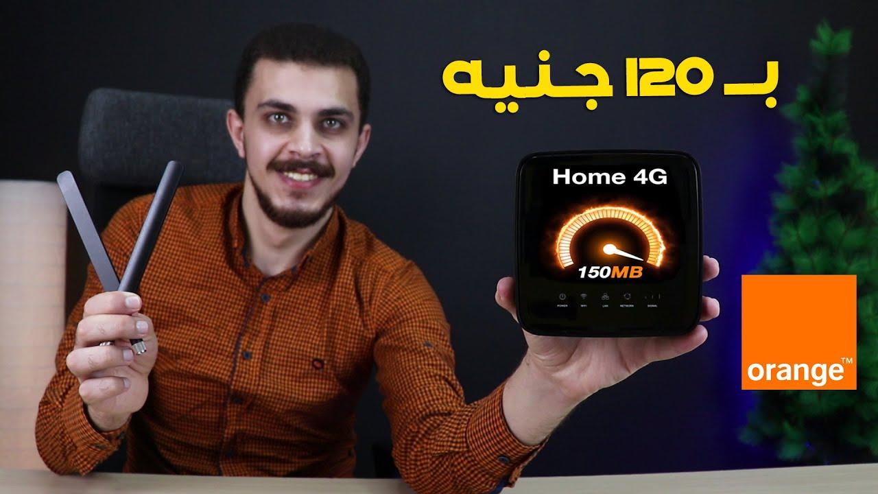 إنترنت منزلي بدون خط أرضي من أورانج والباقات لحد 240 جيجا | Orange Home 4G