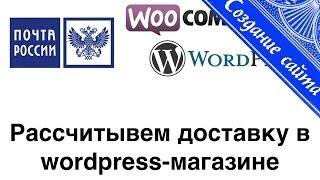 Расчет доставки для Почты России в магазине на основе Woocommerce