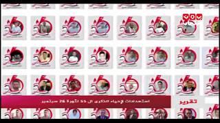 استعدادات لإحياء الذكرى الــ 55 لثورة 26 سبتمبر | تقرير يمن شباب