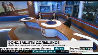 РБК-ТВ Токарев. Дело - Фонд защиты дольщиков