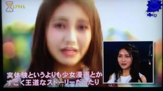 ユアタイム 2016年9月6日 井上苑子 スマホでテレビ画面録画の為、画質...