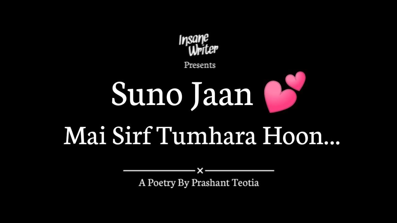 Suno Jaan - Mai Sirf Tumhara Hoon   Romantic Poetry   A Poetry By Insane Writer
