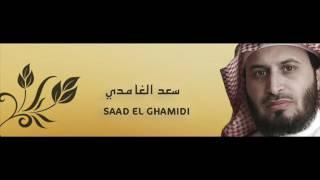 الشيخ سعد الغامدي سورة الكهف كاملة cheikh saad al ghamdi surat al kahf