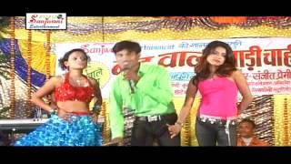 Alage Muhe Foolable Baa | Sanjeet Premi | Bhojpuri Nach Program