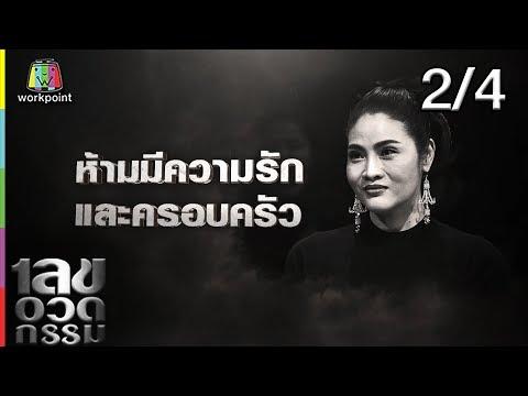 อรอนงค์ ปัญญาวงศ์ - วันที่ 12 Sep 2019 Part 2/4