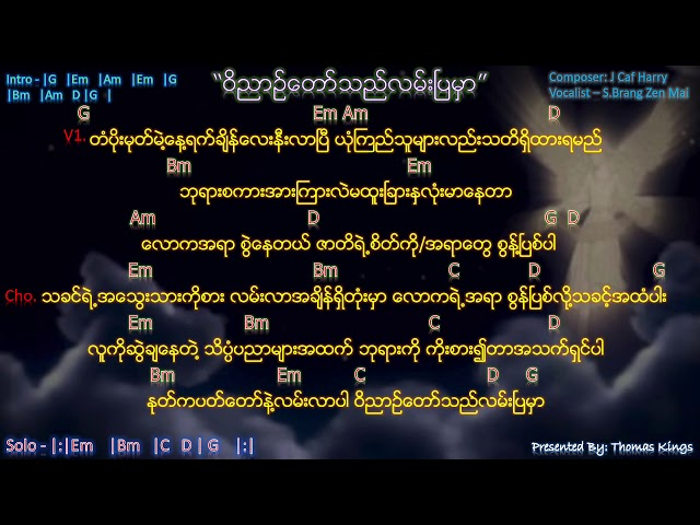 Myanmar Gospel Song 2020 - (ဝိညာဥ္ေတာ္သည္လမ္းျပမွာ/ Holy Spirit Will Guide You) - S.Brang Zen Mai