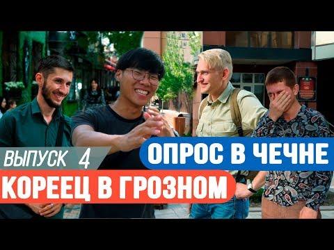 Опрос в Чечне