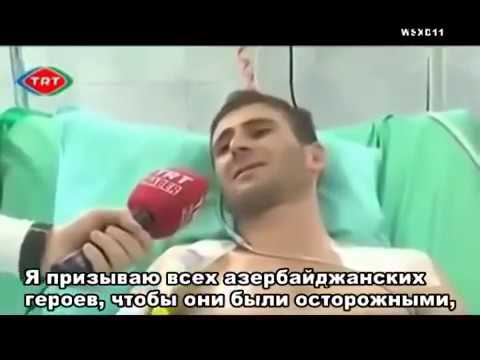 Солдат Азер Признался