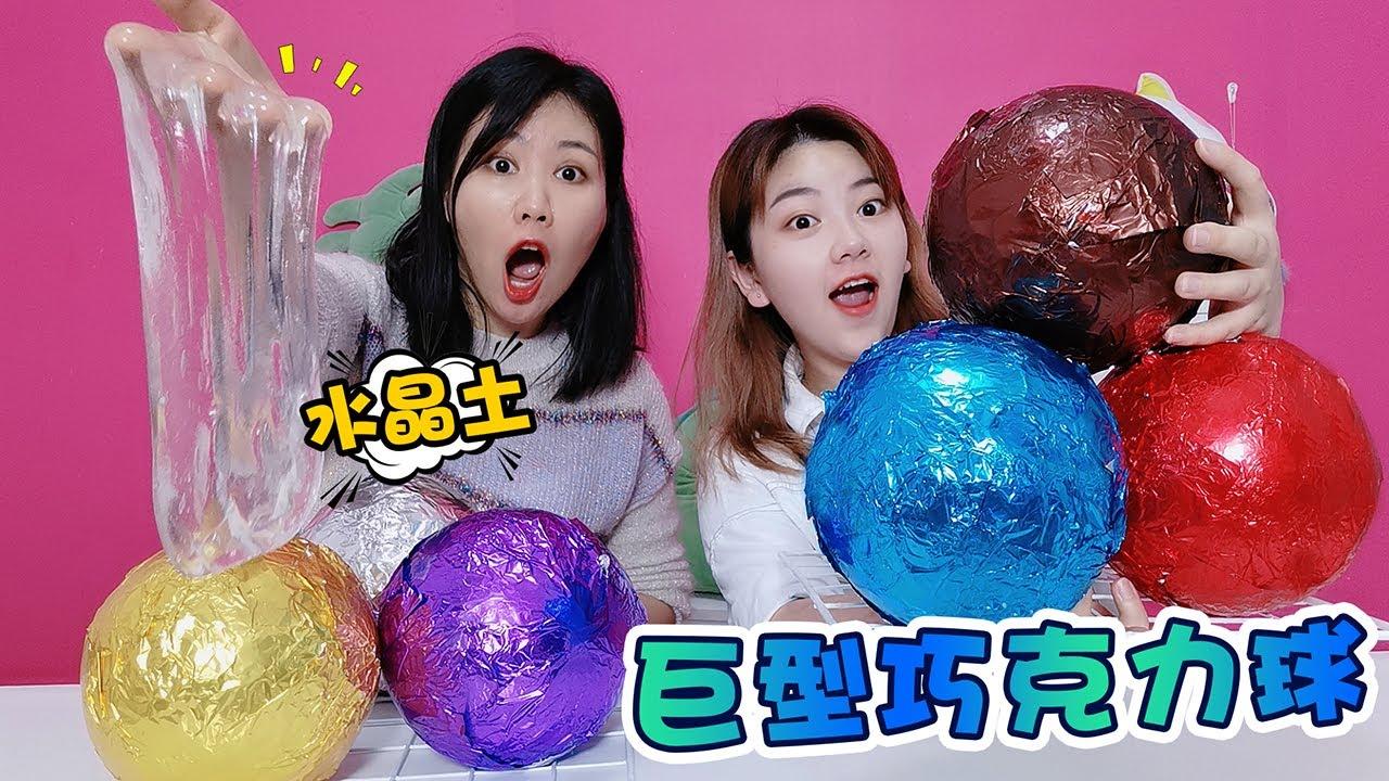 【架子手作】挑戰巨型巧克力球改造水晶土,牙膏PK棉花沙,結局太尷尬,無硼砂