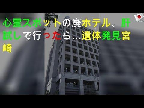 宮崎廃ホテル