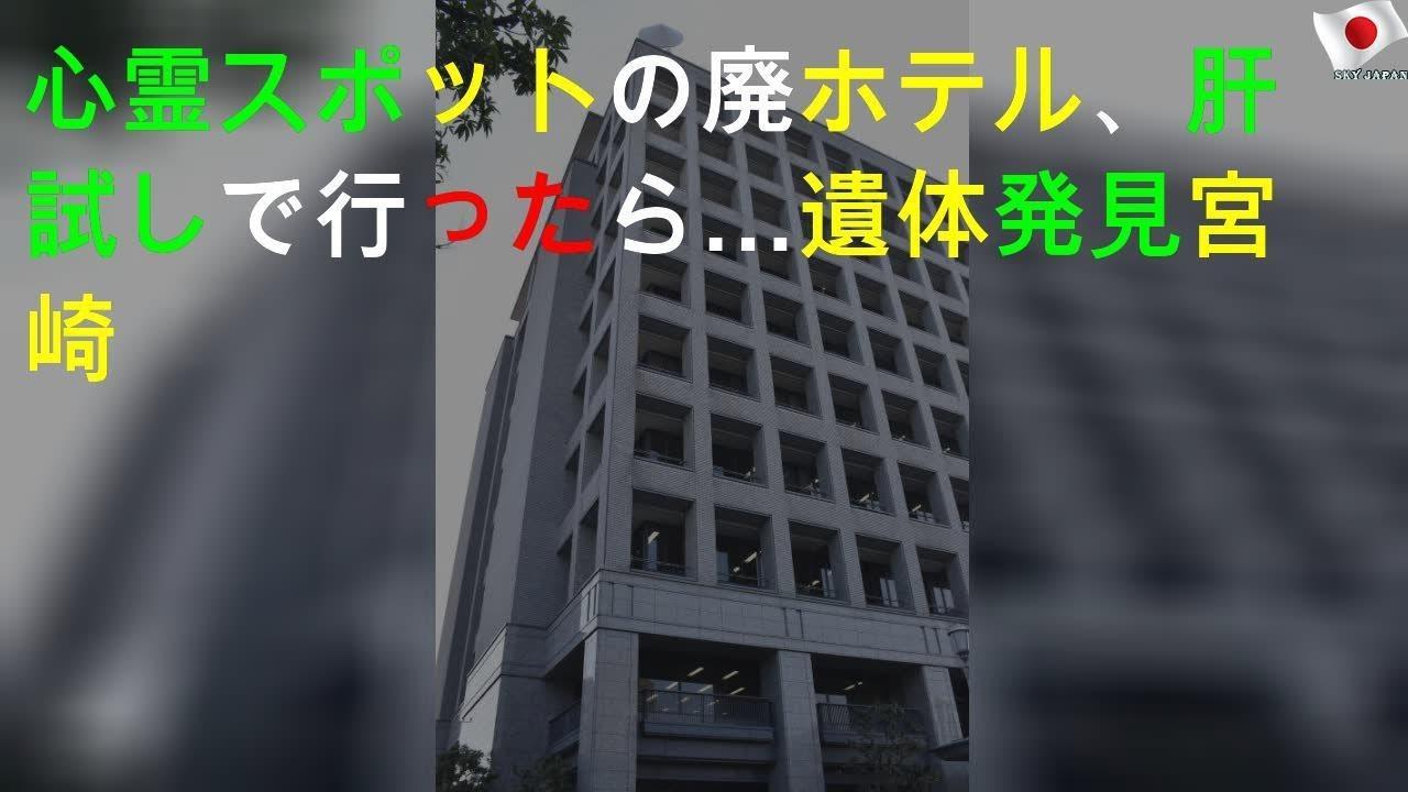 """ホテル えびの 市 廃墟 全国各地に""""廃墟ホテル""""800軒以上とも!? 荒れ放題で放置されるワケとは"""