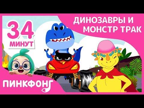 Динозавры против Монстра Трака | +Сборник | Пинкфонг песни для детей