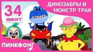 Download Динозавры против Монстра Трака | +Сборник | Пинкфонг песни для детей Mp3 and Videos
