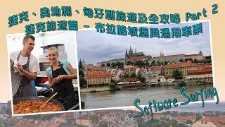 Prague - 遮光