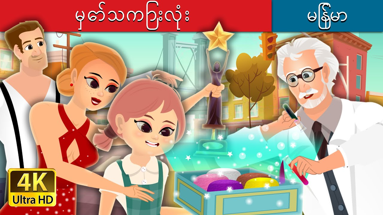 ှော်သကြားလုံး | The Magic Bonbons Story | Myanmar Fairy Tales