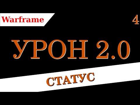 Warframe - Урон 2.0 ч.4: Статусы