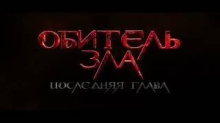 ОБИТЕЛЬ ЗЛА 6  ПОСЛЕДНЯЯ ГЛАВА 2016   Русский ТРЕЙЛЕР боевик