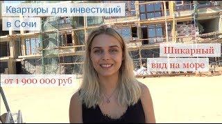 Купить квартиру в Сочи для инвестиций и отдыха / Недвижимость Сочи