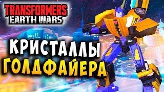 КРИСТАЛЛЫ ГОЛДФАЙЕРА! НЕВЕРОЯТНЫЕ ИСТОРИИ! Трансформеры Войны на Земле Transformers Earth Wars #146