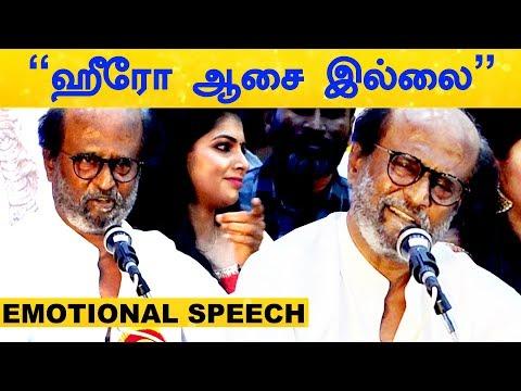 Sathiyama Enaku Ithellam Theriyathu - Rajinikanth's Emotional Speech | Kalaimamani Kalaignanam | HD