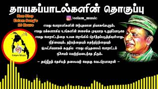 Eelam Songs Collection | தாயகப் பாடல்கள் | Non Stop Tamil Eelam Songs | Eelam Music