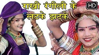 राखी रंगीली के लटके झटके || Rani Rangili Ke Latke Jhatke || Hit Rajasthani Geet 2016