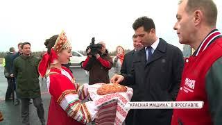 В Ярославль прибыла сборная России по хоккею на матч со Швецией