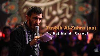 Tasbih Al-Zahra (as) | Haj Mahdi Rasouli | Svensk översättning