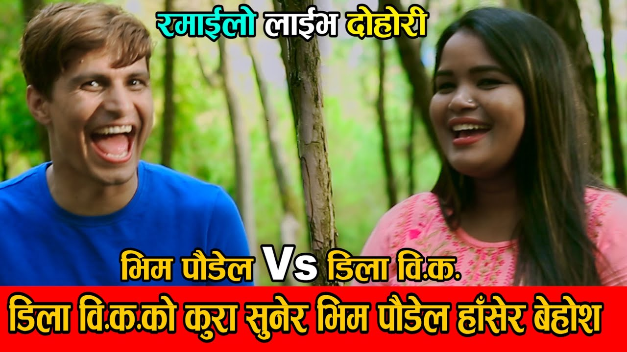 डिला वि.क.को कुरा सुनेर भिम पौडेल हाँसेर बेहोश जंगलमै पर्यो दोहोरी |Live Dohori Bhim Poudel Dila B K