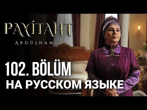 🇷🇺Права на  престол Абдулхамид 102 серия на русском языке 🇷🇺