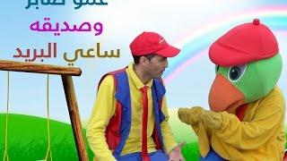 عمو صابر وصديقه ساعي البريد -  Amo Saber And His Friend Mailman