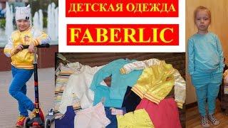 Сколько я сэкономила? Много-много детской одежды фаберлик. Обзор заказа.Примерка. Работа в интернет