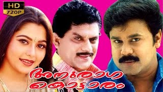 Anuraga Kottaram Malayalam Full Movie | Dileep | Jagathy Sreekumar