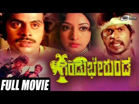 Gandu Bherunda – ಗಂಡು ಭೇರುಂಡ | Kannada Full HD Movie | Srinath, Ambarish,  Vajramuni, Amrish Puri,