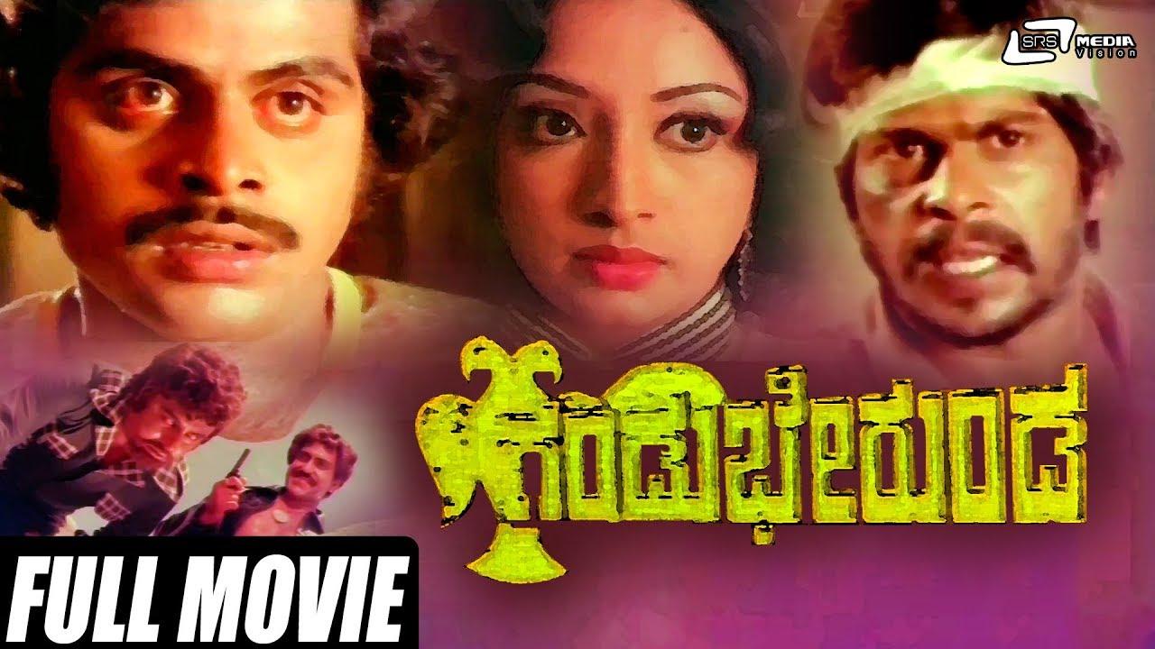 Download Gandu Bherunda – ಗಂಡು ಭೇರುಂಡ | Kannada Full Movie | Srinath, Ambarish,  Vajramuni, Amrish Puri,