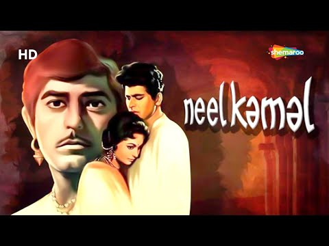 Neel Kamal (HD) | Rajkumar | Waheeda Rehman | Manoj Kumar | Bollywood Old Classic Movie