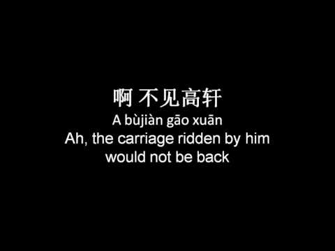[ Chinese song ] 卷珠帘 - Juan zhu lian (Lyric - Pinyin - Engsub)