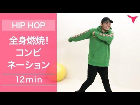 【HIP HOP】コンビネーションステップで全身燃焼!