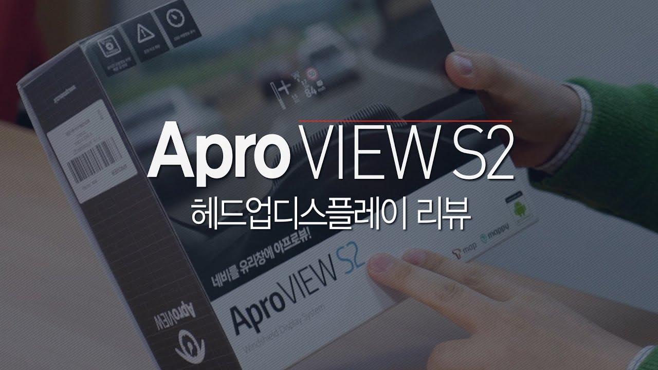 아프로뷰 S2 Apro View S2 리뷰 아반떼에 헤드업디스플레이를 달다 Doovi