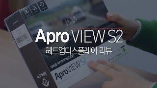 아프로뷰 S2(Apro VIEW S2)리뷰 - 아반떼에…