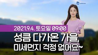 [웨더뉴스] 오늘의 미세먼지 예보 (9월 4일 09시 …