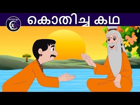 കൊതിച്ച കഥ | Malayalam Fairy tales | malayalam moral stories for kids