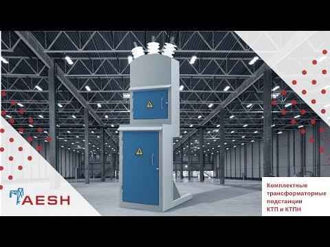 Комплектные трансформаторные подстанции КТП и КТПН