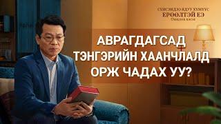 Аврагдагсад тэнгэрийн хаанчлалд орж чадах уу? (Монгол хэлээр)