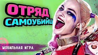 ОТРЯД САМОУБИЙЦ - Мобильная Игра